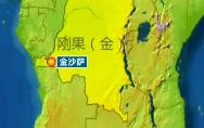 【凤凰全球内参】总统大选延期,刚果金政局恶化