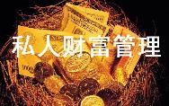 黄益平:财富管理需风险定价和利率市场化