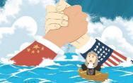 社评:美制裁中国军队,其傲慢已经满格