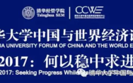 【活动预告】清华大学中国与世界经济论坛(三十)—2017:何以稳中求进