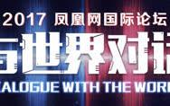 【重磅活动】凤凰网携国内外大咖齐聚首,对话中国与世界的未来