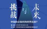 孙健:探索培养保险行业人才的新机制