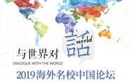 """""""与世界对话""""海外中国论坛季丨中加青年商业论坛首站来袭!"""