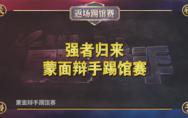 《最强辩手》蒙面选手踢馆赛:张召忠战队无缘决赛
