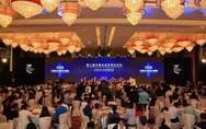 第三届中国企业全球化论坛于海南三亚盛大开幕