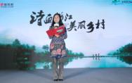 西坑村:中国最美山村