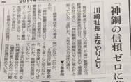 廖可:神户制钢所事件——该从日本高品质神话中清醒了