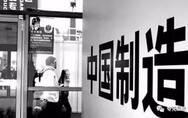 日本一家小企业停止供货可导致中国万亿级产业瘫痪