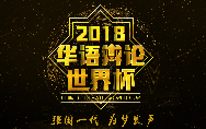 """""""强国一代,为梦发声""""2018华语辩论世界杯大幕拉开"""