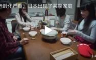 靠租赁家人活下去,日本人的晚年太惨了