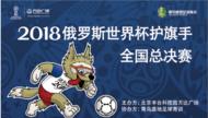 青鸟盛地足球青训学员成功入选2018俄罗斯世界杯护旗手