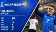 世界杯每日一星:法国锋线尖刀格列兹曼