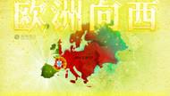 凤凰体育欧洲杯海报第32期:欧洲向西