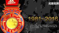 北马推出多项新规 将首次向完赛者颁金牌