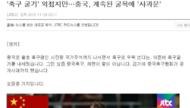 韩媒:中国足球崛起只是口号 现在依然活在屈辱中