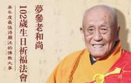 直播:百年悲心——夢參老和尚102歲生日祈福法會