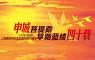 上海佛教界纪念改革开放40周年