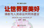 第二届庐山论坛:佛教与人类命运共同体建设