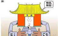 混水摸魚:網傳莆田系承包寺院誰在偷著樂?