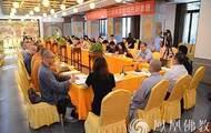 魏德东:中国佛教慈善公益航母集结出征!