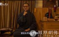 佛门四威仪:行住坐卧  禅师示范 | 师父来了119期