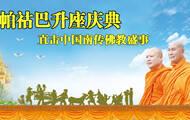 直击中国南传佛教盛事——帕祜巴升座庆典