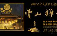 大型禪宗修行體驗山水實景演出《曹山禪韻》