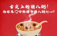 一碗粥暖天下!全球佛寺腊八喝粥全攻略