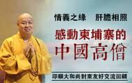 感动柬埔寨的中国高僧——印顺大和尚对柬友好交流回顾