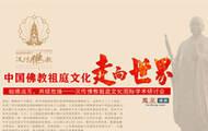 中国佛教祖庭文化走向世界