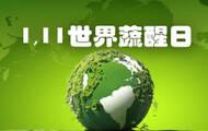 世界蔬醒日!全球111万人蔬食,一起来!