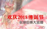 欢庆2018佛诞节 全球浴佛大直播