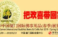 把欢喜带回家 2019中国厦门国际佛事用品(春季)展览会