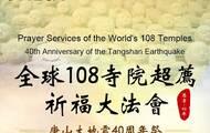 全球108寺院超荐祈福大法会 唐山大地震40周年祭