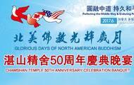 北美佛教光辉岁月:湛山精舍50周年庆典晚宴