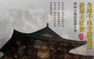 全球千座寺院為唐山大地震40年超薦祈福