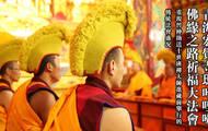青海宏覺寺瑪哈嘎喇佛緣之路祈福大法會