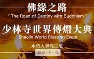 永信法師率眾祈福:少林寺世界傳燈大典