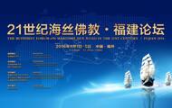21世纪海丝佛教·福建论坛
