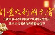 2019雪窦山海外弥勒文化节