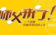 《师父来了》第2期 妙江大和尚:您见过文殊菩萨吗?