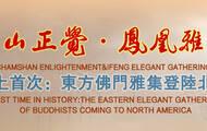 史上首次:东方佛门雅集登陆北美