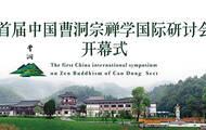 首届中国曹洞宗禅学国际研讨会开幕式