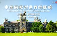 多伦多大学凤凰对话:中国佛教对世界的影响