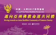 迈向亚洲佛教命运共同体 中国·大理2017崇圣论坛