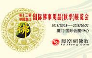 佛系用品嘉年华:第13届中国厦门国际佛事用品(秋季)展览会