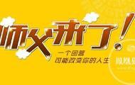 《师父来了》第11期 净耀法师:让黑道大哥言听计从的台湾奇僧