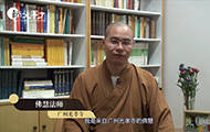 佛慧法师陪你读《故道白云》 | 师父来了99期