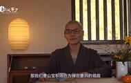 曹洞宗女禅师解析美的最高境界 | 师父来了113期