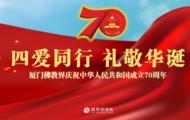 四爱同行礼敬华诞 厦门佛教界庆祝中华人民共和国成立70周年